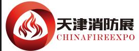 2018第九届中国(天津)国际消防设备技术交流展览会(Chinafireexpo2018)