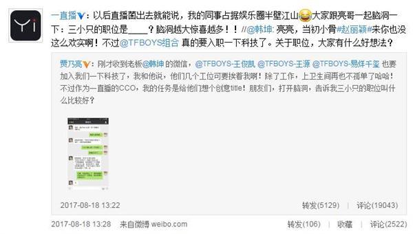 继贾乃亮赵丽颖后TFBOYS也将入职一下科技 韩坤发微博确认