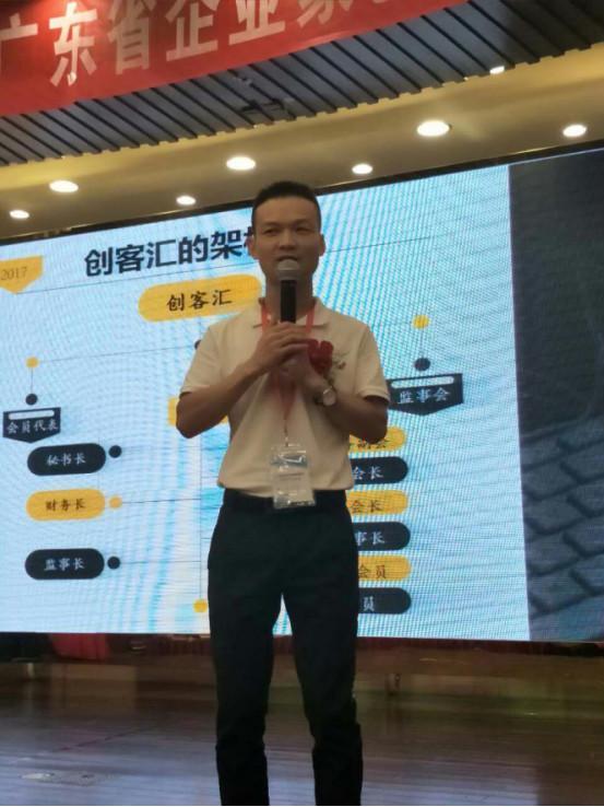 广东企业家创客会会长李显涛