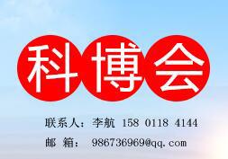 全球领先展会——北京科博会2018