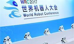 2016年中国机器人市场达700亿元 北京机器人产业发展领跑全国