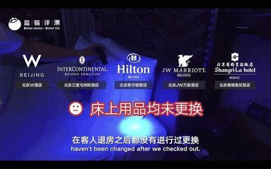 测评机构曝五星级酒店不换床单后 七天速8也上卫生不合格酒店黑榜
