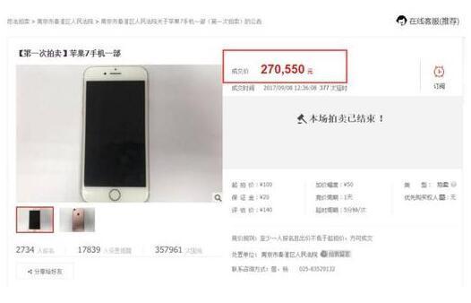 二手苹果7拍出27万元天价 竞拍胜出者:看错价格肯定不买