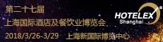 第二十七届上海国际酒店及餐饮业博览会