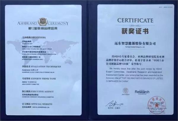 """远东智慧能源获""""中国上市公司创新品牌100强""""荣誉称号"""