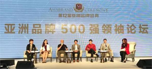 亚洲品牌500强领袖论坛现场