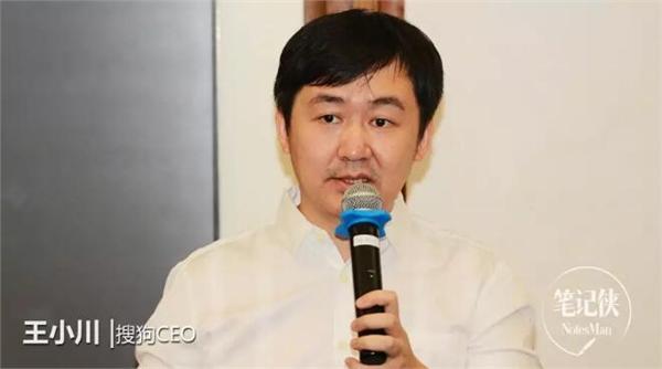 王小川湖畔大学演讲:人工智能最具商业价值的是什么?