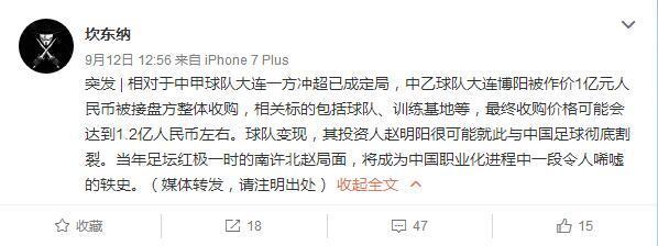 """遭法院悬赏被曝再卖球队,曾缔造中国足坛""""霍芬海姆""""神话的赵明阳,还能杀回来吗?"""