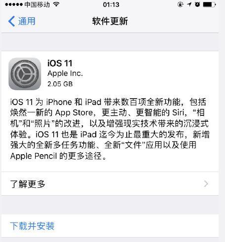 苹果iOS正式版已推送数百项全新功能 3Dtouch切换多任务取消