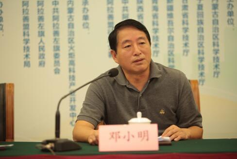 科技部社会发展科技司副司长邓小明致辞