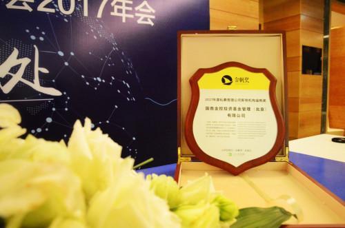 """国商金控荣获""""2017 年度私募管理公司新锐机构金帆奖"""""""