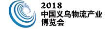 物流产业博览会-中国义乌