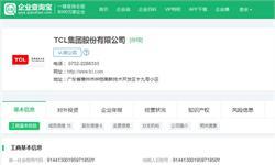 因显示技术撕逼四年最终落幕 <em>TCL</em>集团与台湾友达光电达成全面和解
