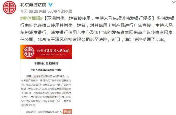 因一则信用卡文案被索赔320万 浦发回应马东起诉:愿承担法律责任