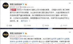 芒果TV王牌网综《明星大侦探》遭停播的背后 电视湘军能否打赢这场反击仗?