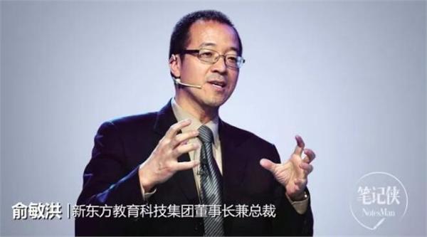 俞敏洪:成功创业者需要的5种精神内涵、8种基础能力