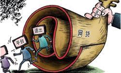 深圳首发退出指引 网贷业或迎退出潮