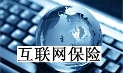 众安保险上市估值达百亿 互联网保险行业前景可期
