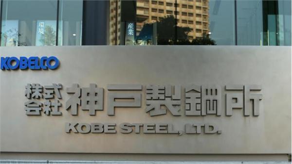 日本钢企被曝造假长达10年 丰田、新干线等200家客户遭波及正全面排查