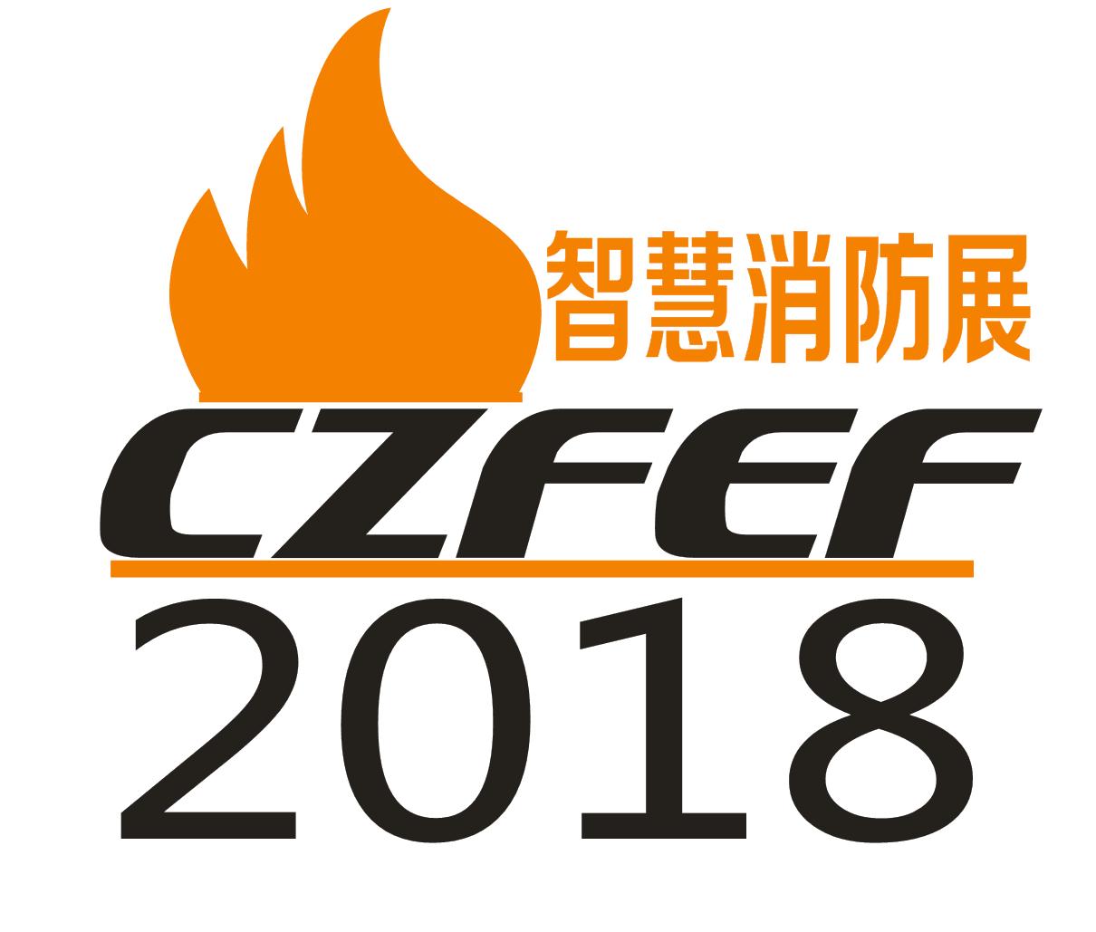 2018郑州消防展