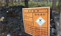 污染源控制重要性凸显 危废处理行业有望保持高景气度