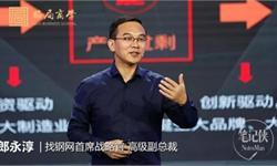郎永淳:用数据赋能传统企业,探索B2B电商的4个关键点