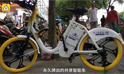 老牌自行车厂商永久进军共享单车 可以给手机充电!