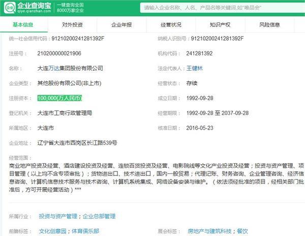 万达王健林成福布斯中国首富是假新闻 实时中国首富仍是许家印