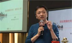"""微车创始人徐磊:3年内没有变化的公司""""必死无疑"""""""
