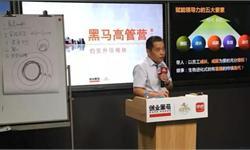 用友集团副总田俊国:指数时代,赋能领导力的五大要素