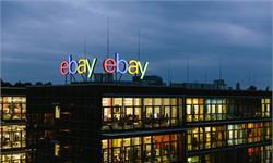 eBay发布第三季度财报:总营收达24亿美元 净利润同比增长27%