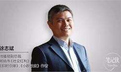 徐志斌:如何抓住短视频的营销红利快速变现