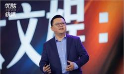 俞永福谈优酷土豆整合:让团队更成功 暂时不考虑投乐视