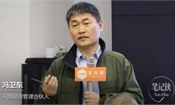 冯卫东:投出市值超200亿消费品企业背后的12字心经