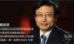 姚吉庆:新零售开启营销3.0时代,商业转型要这样干