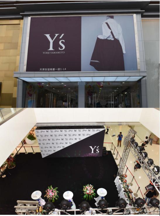 Y's山本耀司天津友谊商厦店