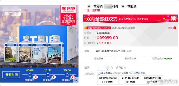 江小白推一生一世酒:双11支付11111元商家每月送酒到客户过世