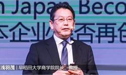 浅羽茂:日本经济低迷20年,能否再创辉煌?
