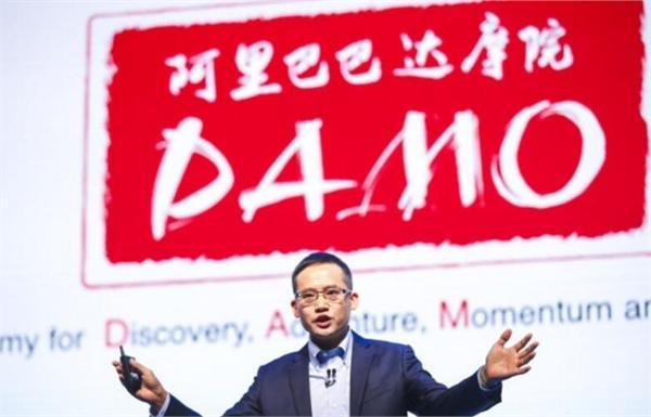 """阿里巴巴""""达摩院""""正式落户杭州余杭 马云曾放话:未来超越微软"""