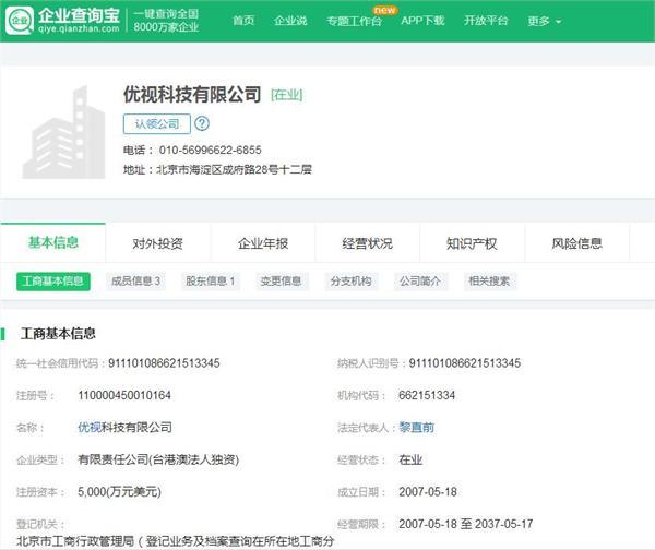 传马云已批准阿里文娱CEO俞永福离职创业 系UC系出走第二人