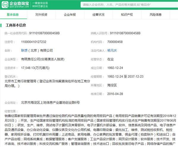 摩托罗拉被联想收购_联想推出摩托罗拉牌Android平板 11月17日发售售价299美元-企业说-企 ...