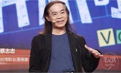 漫画大师蔡志忠:如何留名一千年?