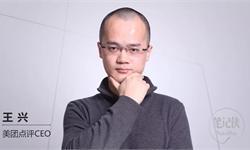 解读王兴创业十年:优秀的团队和CEO是磨砺出来的