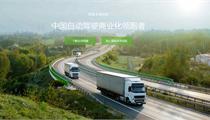 无人驾驶货运卡车技术公司「图森未来」完成5500万美元C轮融资
