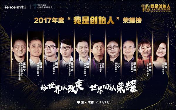 """2017年度我是创始人荣耀榜"""""""