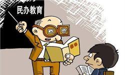 """红黄蓝""""带病上市"""",民办教育投资火热"""
