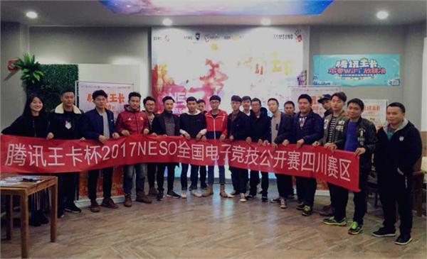 腾讯王卡杯2017NESO全国电子竞技公开赛四川赛区海选完美收官