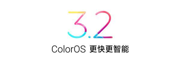 ColorOS3.2系统