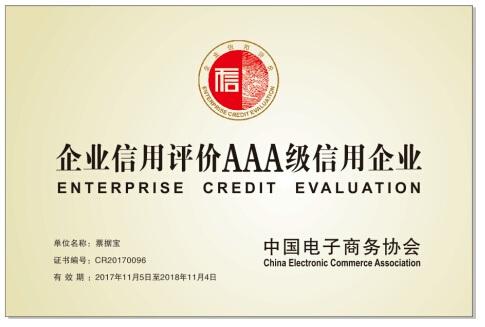 票据宝获评中国电子商务协会AAA级企业
