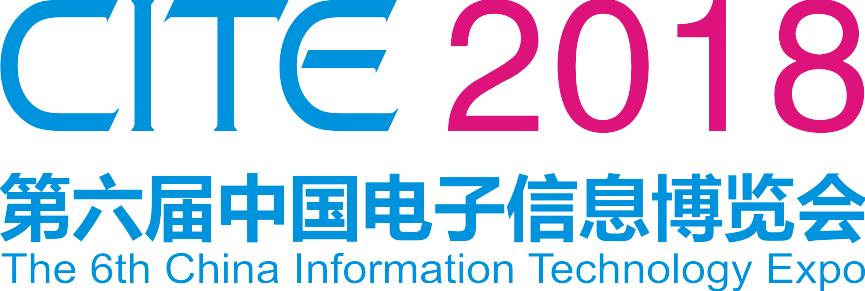 第六届中国电子信息博览会